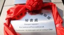 Совместные проекты 2017 — Поездка в Китай