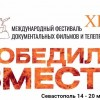 Фестиваль «ПОБЕДИЛИ ВМЕСТЕ» открывает прием заявок