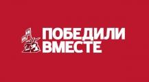 Севастопольский международный фестиваль документальных фильмов и телепрограмм «Победили вместе»