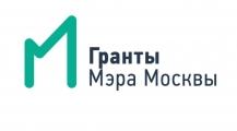 Евразийская Академия Телевидения и Радио является участником конкурса «Гранты Мэра Москвы» 2018