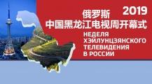 Неделя Хэйлунцзянского телевидения в России 28 ноября – 4 декабря 2019
