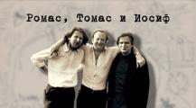 «РОМАС, ТОМАС И ИОСИФ» 30 января в Тургеневке