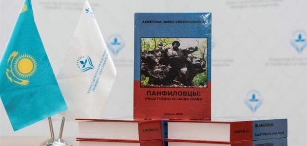 Презентация книги Лайлы Ахметовой «Панфиловцы: наша гордость, наша слава»