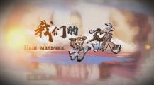 «Наш мальчик» стал Лауреатом 8-ой Премии документального кино Китая