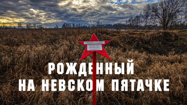 Онлайн-встреча с кинорежиссером-документалистом Евгением Поповым и просмотр фильма «Рожденный на Невском пятачке»