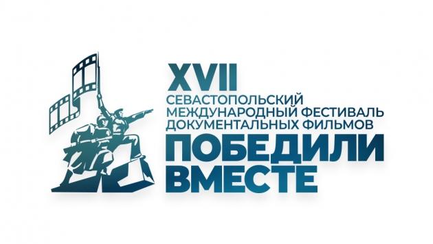 XVII Севастопольский Международный фестиваль документальных фильмов «ПОБЕДИЛИ ВМЕСТЕ» объявил даты проведения