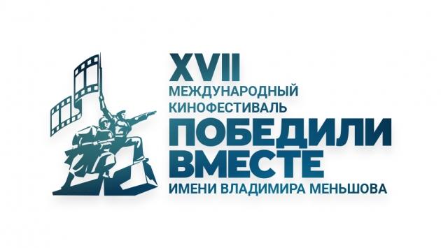 Кинематографическая общественность поддержала МКФ «ПОБЕДИЛИ ВМЕСТЕ»
