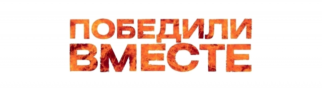 Пресс-релиз XIII Международного фестиваля документальных фильмов  и телепрограмм «ПОБЕДИЛИ ВМЕСТЕ»