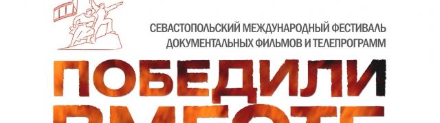 XIV Фестиваль «ПОБЕДИЛИ ВМЕСТЕ» начинает прием заявок на участие