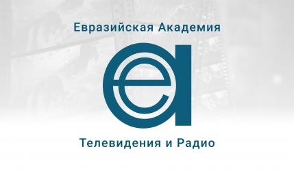 Как отметили Пушкинский день партнеры Евразийской Академии телевидения и радио