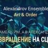 Показ фильма «АНСАМБЛЬ им. А. В. АЛЕКСАНДРОВА. ВОЗВРАЩЕНИЕ НА СЦЕНУ»