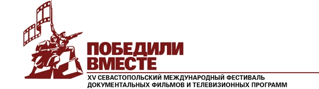 Фестиваль «ПОБЕДИЛИ ВМЕСТЕ» продолжает приём заявок