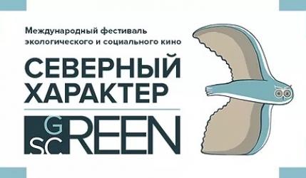 В Никеле и Киркенесе состоялось открытие МКФ «Северный Характер: green screen»