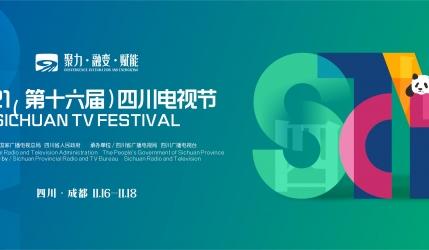 Сычуаньский Телевизионный Фестиваль приглашает к участию
