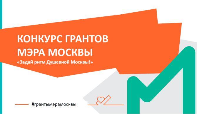 КонкурсГрантовМэра
