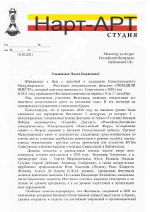Письмо Нарт-АРт студия ВЛАДИКАВКАЗ_pages-to-jpg-0001