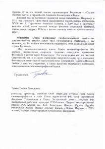 Письмо Нарт-АРт студия ВЛАДИКАВКАЗ_pages-to-jpg-0002