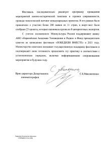 Министерство Культуры РФ2
