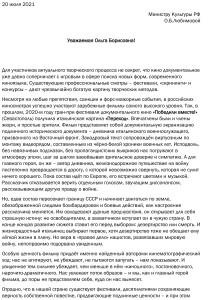 Письмо от А.Пищулина1