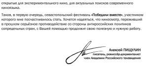 Письмо от А.Пищулина2