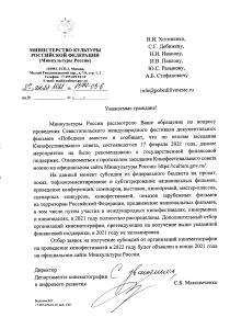 Письмо от Максимченко С.Б.